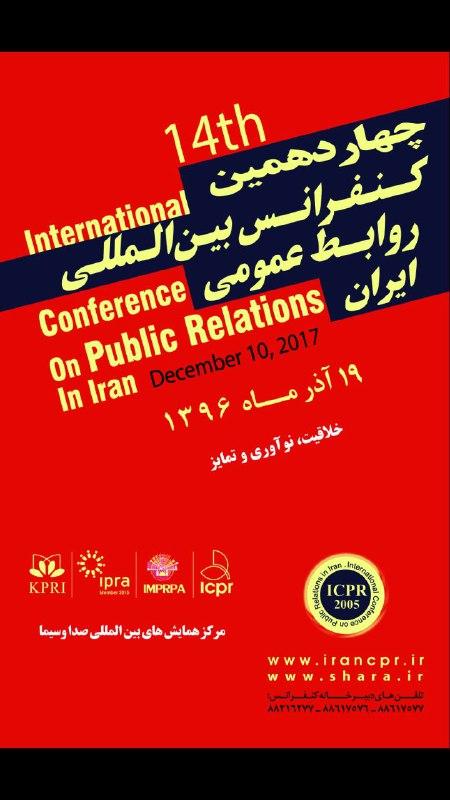 باشگاه خبرنگاران -جزئیات چهاردهمین کنفرانس بینالمللی روابط عمومی ایران اعلام شد