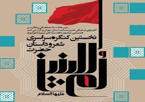 برگزاری اولین دوره از کنگره حضرت امالبنین(س) توسط کانون مساجد