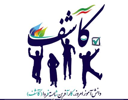 باشگاه خبرنگاران -کسب رتبه برتر طرح کاشف خوزستان توسط دانش آموز اندیمشکی