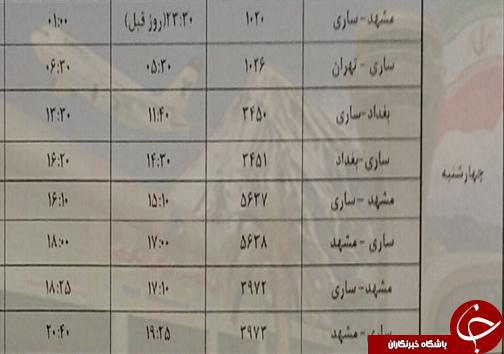 پروازهای چهارشنبه ۱۵ آذر از فرودگاههای مازندران