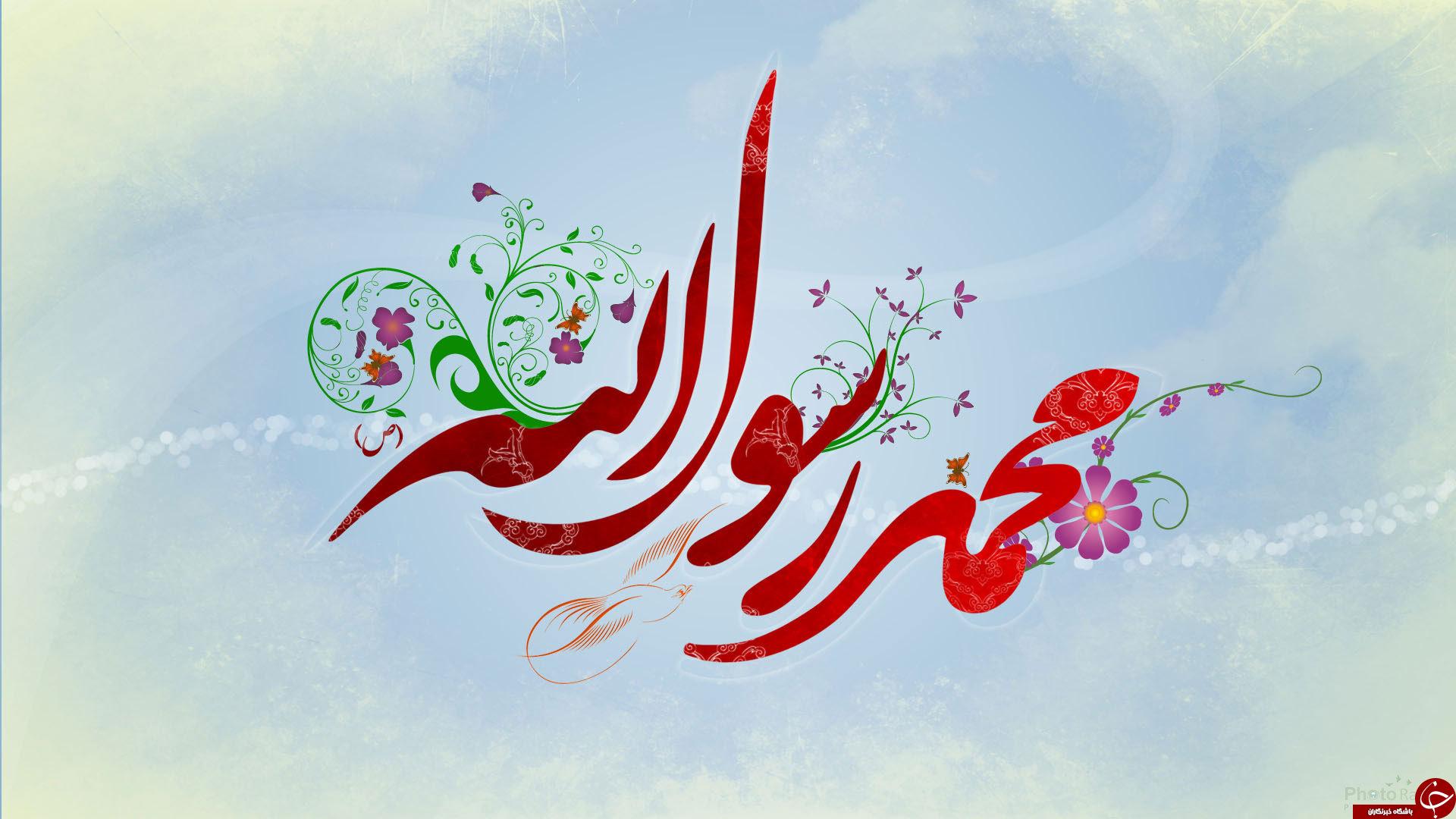 نگاه ویژه پروردگار به حضرت محمد(ص) در قرآن کریم