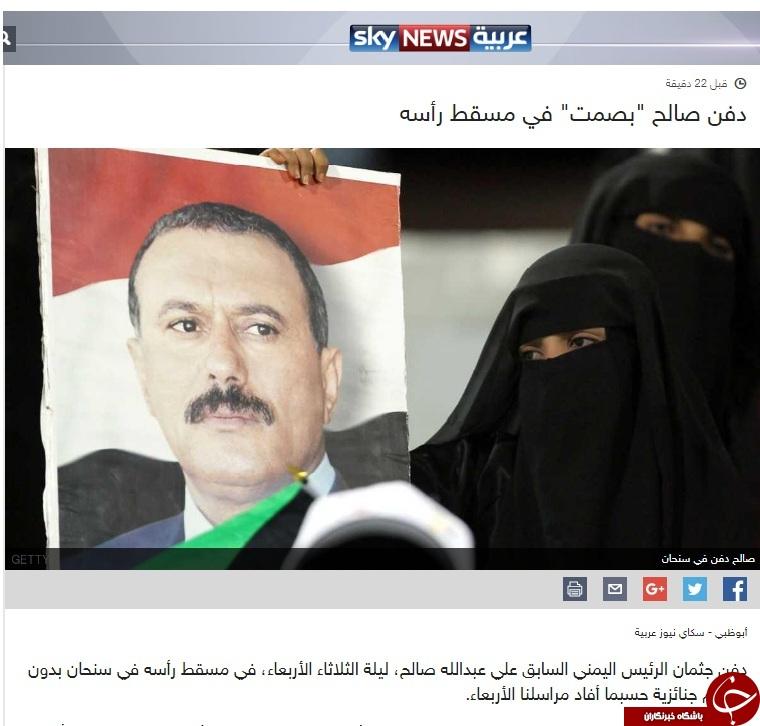 دفن جسد علی عبدالله صالح شبانه و بدون برگزاری مراسم