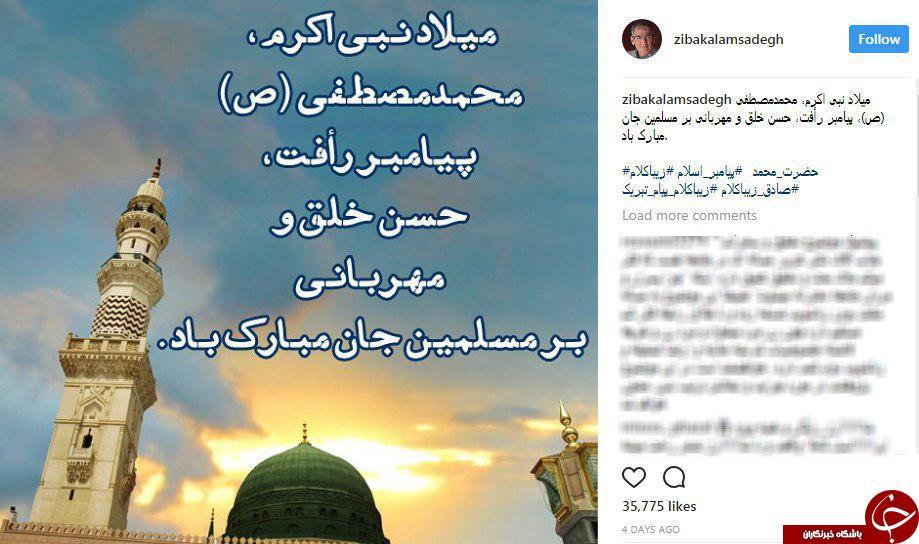 پیام ارادت مجازی چهرها به میلاد پیامبر مهربانی حضرت محمد ( ص)