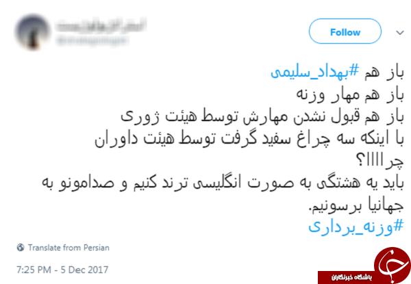 واکنش تند کاربران به بیعدالتی آشکار در حق بهداد سلیمی + تصاویر