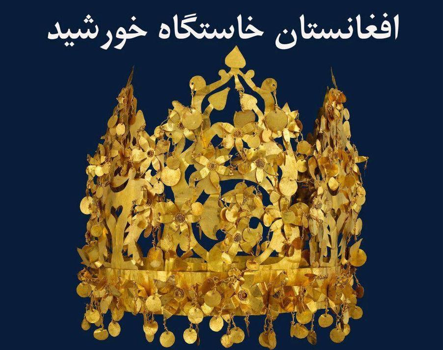 نمایشگاه «افغانستان خاستگاه خورشید» روز شنبه افتتاح می شود