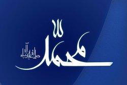 پیامبر اسلام(ص) در ابعاد مختلف معلم و الگویی برای جامعه بشری است