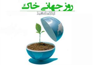 فرسایش خاک در چهارمحال و بختیاری ۲۵ تن در هکتار