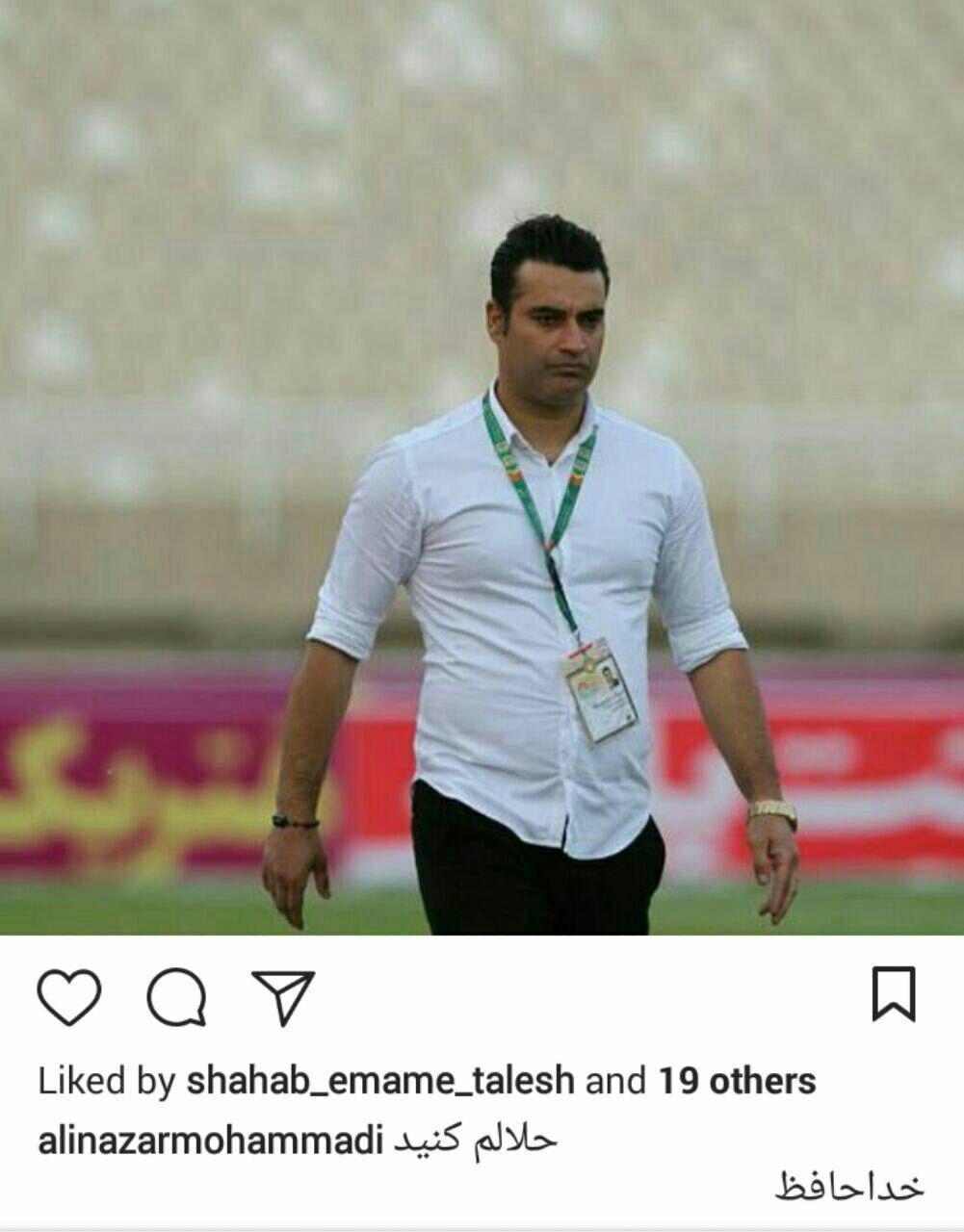 خداحافظی نظرمحمدی از هواداران سپیدرود