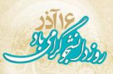 باشگاه خبرنگاران -۱۶ آذر نشان ایستادگی دانشجوی مسلمان در برابر نظام سلطه