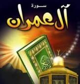 باشگاه خبرنگاران -تفسیرآیات64-69 سوره آل عمران