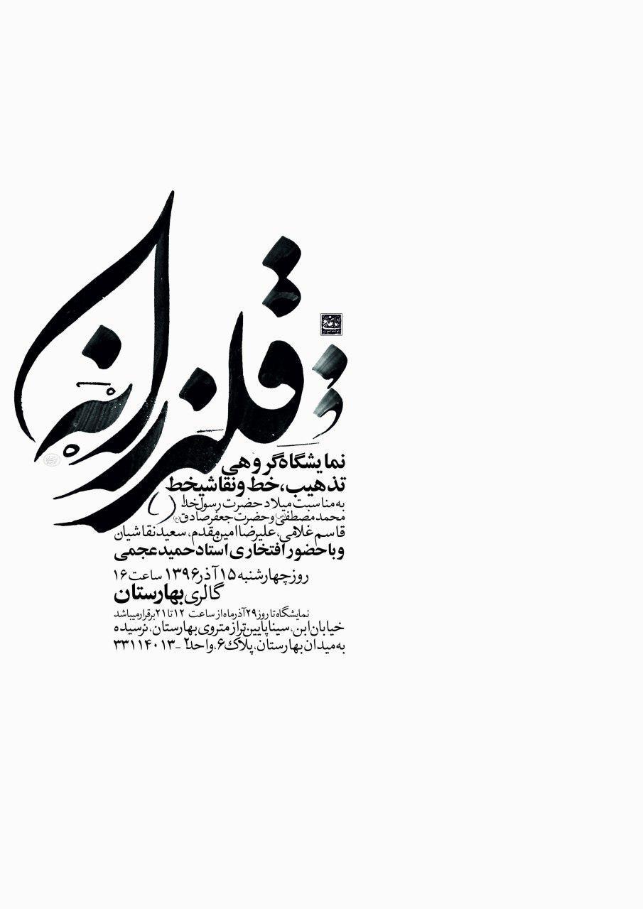 نمایشگاه «قلندرانه» افتتاح میشود