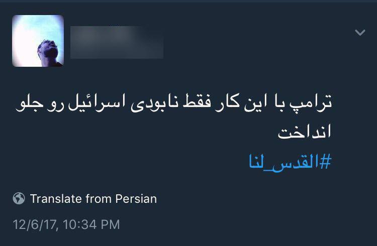 واکنش کاربران به اعلام قدس بهعنوان پایتخت رژیم صهیونیستی/زمان نابودی رژیم جعلی به سرازیری افتاد