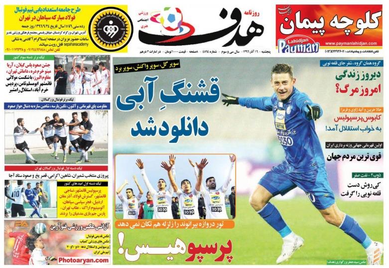 روزنامه گل - ۱۵ آذر