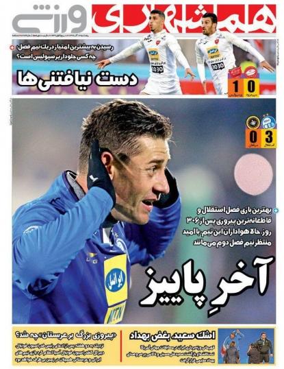روزنامههای ورزشی شانزدهم آذرماه