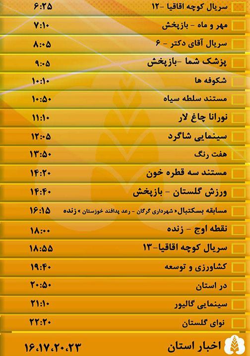 جدول پخش برنامههای سیمای مرکز گلستان پنجشنبه شانزدهم آبان ماه