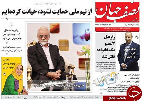 صفحه نخست روزنامه های استان اصفهان پنج شنبه 16 آذر ماه
