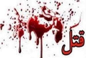 اختلاف قبلی علت اصلی قاتل دامدار و چوپان محلاتی