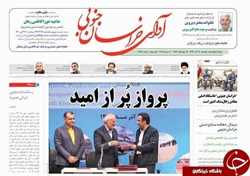 صفحه نخست روزنامه های خراسان جنوبی شانزدهم آذر ماه