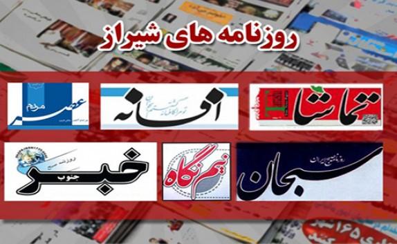 باشگاه خبرنگاران -صفحه نخست روزنامههای استان فارس شنبه ۱۶ آذرماه