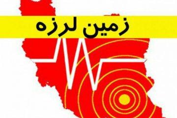 زلزله ۳.۶ ریشتری موسیان ایلام را لرزاند