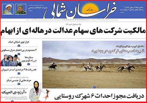 صفحه نخست روزنامه های خراسان شمالی شانزدهم آذر ماه