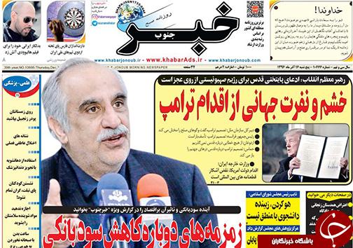 صفحه نخست روزنامههای استان فارس شنبه ۱۶ آذرماه