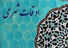 باشگاه خبرنگاران -اوقات شرعی ۱۶ آذر ماه به افق شیراز