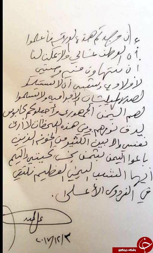 وصیت نامه ادعایی علی عبدالله صالح منتشر شد/ با شما در بهشت برین دیدار خواهم کرد+ تصویر