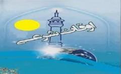 باشگاه خبرنگاران -اوقات شرعی  16آذر به افق آبادان