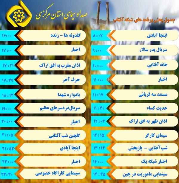 برنامههای سیمای شبکه آفتاب در شانزدهمین روز آذر ۹۶