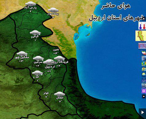 وضعیت آب و هوای اردبیل پنجشنبه 16 آذر ماه