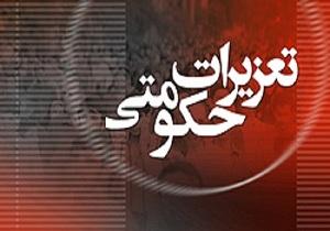جریمه قاچاقچیان کالا در استان کرمانشاه
