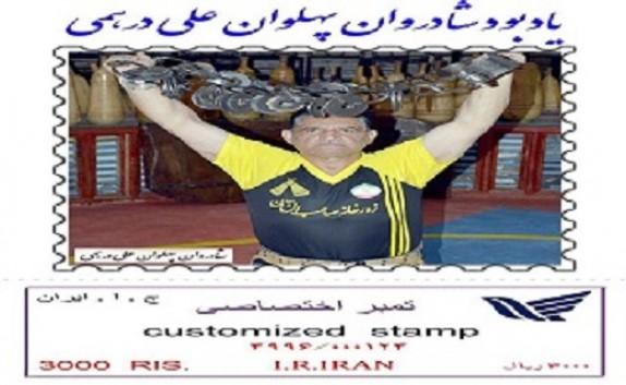 باشگاه خبرنگاران -رونمایی از تمبر زنده یاد پهلوان محمد علی درهمی