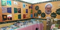بیش از ۳۰۰ مقاله علمی پیرامون حضرت رسول اکرم(ص) ارائه شد