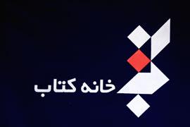 تمدید طرح پاییزه کتاب تا دوم دی ماه در 11 استان کشور