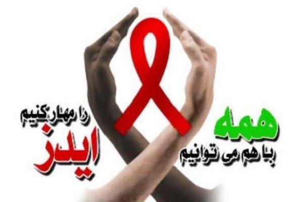 آگاهسازی و اقدامات لازمه کنترل بیماری ایدز است