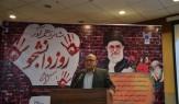 باشگاه خبرنگاران -۱۶ آذر روز گرامیداشت شهدای استکبار ستیز وعدالت جوست