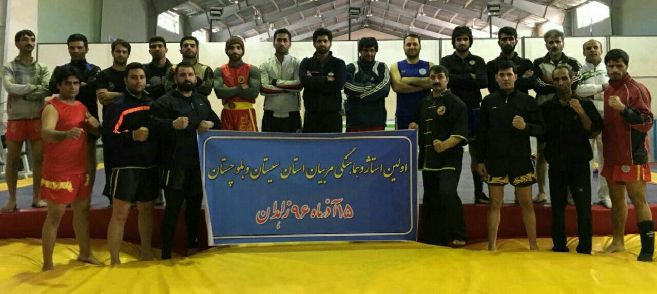 برگزاری اولین دوره استاژ فنی ووشو سیستان و بلوچستان در زاهدان