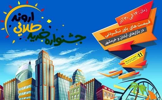 باشگاه خبرنگاران -افتتاحیه جشنواره خرید طلایی اروند