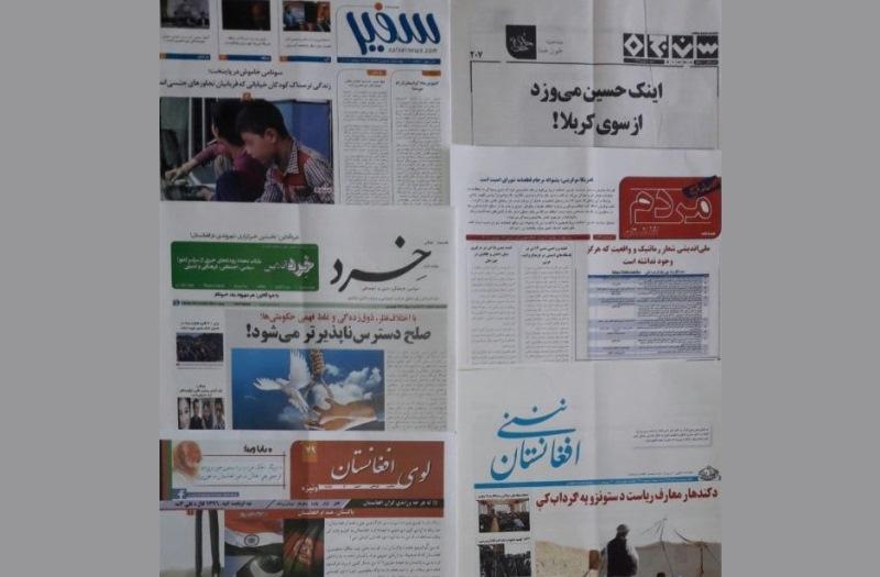 مروری بر برخی هفتهنامههای افغانستان