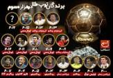 باشگاه خبرنگاران -مروری بر تاریخچه توپ طلا