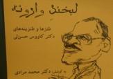 باشگاه خبرنگاران -انتشار لبخند وارونه در شیراز