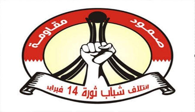 دعوت ائتلاف ۱۴ فوریه بحرین به تظاهرات سراسری روز جمعه در محکومیت تصمیم ترامپ درباره قدس