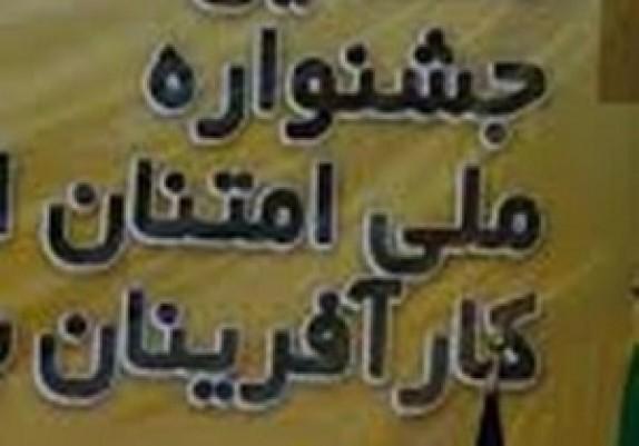 باشگاه خبرنگاران -آغاز ثبت نام بیست و نهمین جشنواره امتنان از نخبگان کار و تولید کرمانشاه