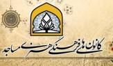 باشگاه خبرنگاران -برگزاری اولین دوره از کنگره حضرت امالبنین(س) توسط کانون مساجد