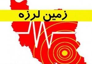 زلزله ۳.۷ ریشتری استان کرمان را لرزاند