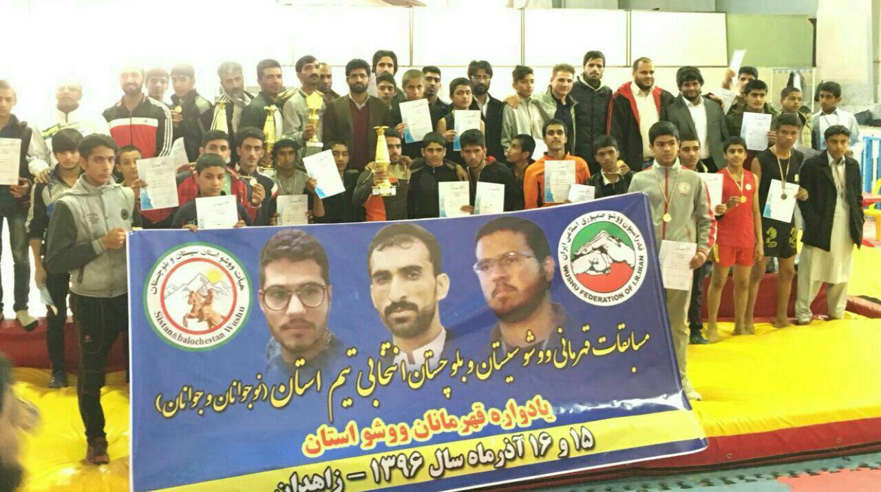 رقابتهای قهرمانی ووشو سیستان و بلوچستان برگزار شد