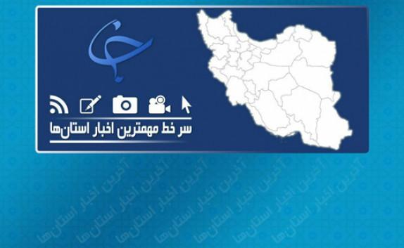 باشگاه خبرنگاران -گم شدن کوه نوردان مشهدی /۵ کشته در تصادف خراسان شمالی/گرد و خاک در خوزستان/نزاع خیابانی منجر به قتل شد