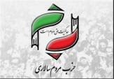 باشگاه خبرنگاران -بیانیه حزب مردم سالاری در محکومیت اقدام ترامپ