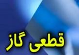 باشگاه خبرنگاران -قطع 12 ساعته گاز در حاجی آباد